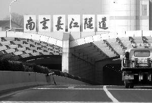 南京长江隧道的题字