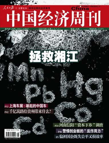 湘江重金属污染威胁4000万人饮用水安全