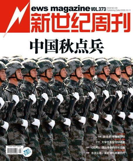60年大阅兵:中国与强国之梦的约会