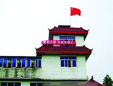 中国式拆迁凸显制度难遏地方政府利益诉求
