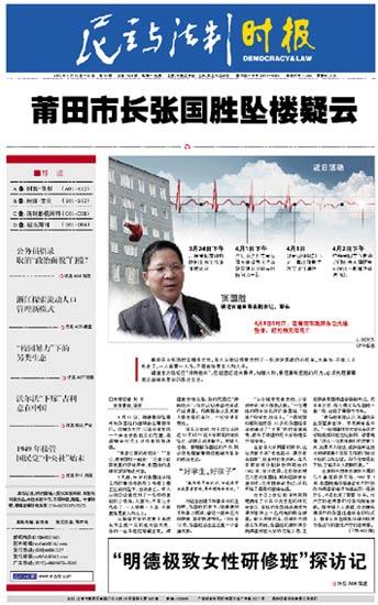 福建莆田市长坠亡背后:当地流传官难当说法