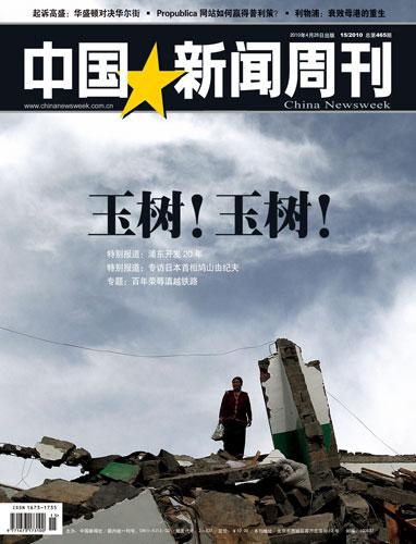 国内新闻 中国新闻周刊专题 > 正文  中国新闻周刊2010015期封面:玉树