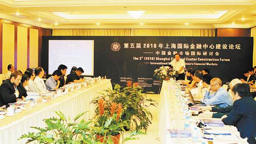 际金融中心建设论坛在上海浦东举行.来自国内外的百余位学者、金图片