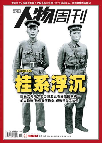 民国军阀桂系二十五年浮沉:地方实力派的国家观
