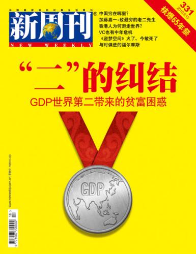 我国GDP世界第2带来贫富困惑尚无法称经济强国