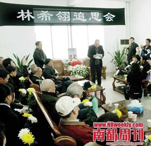 林希翎的追思会在温岭举行。摄影_温怀林