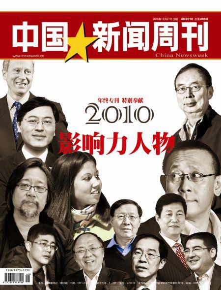 中国新闻周刊2010048期封面