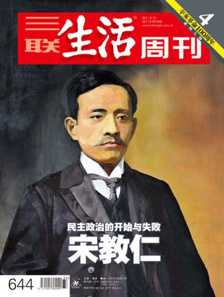 三聯生活周刊201134期封面