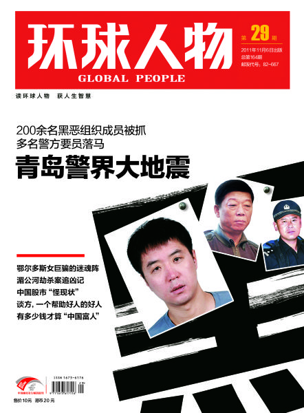 环球人物杂志201129期封面