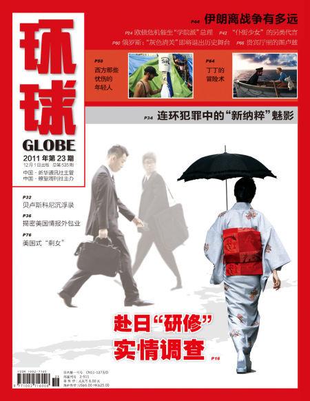 环球杂志2011年第23期封面