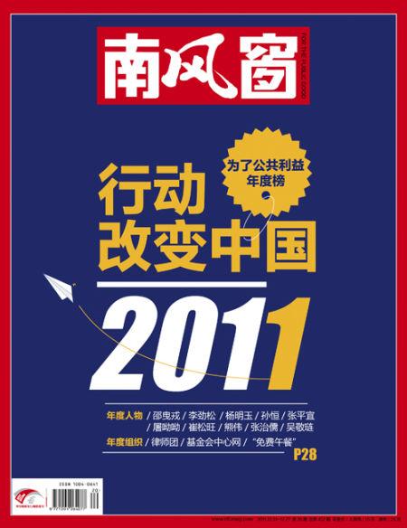 南风窗201126期封面