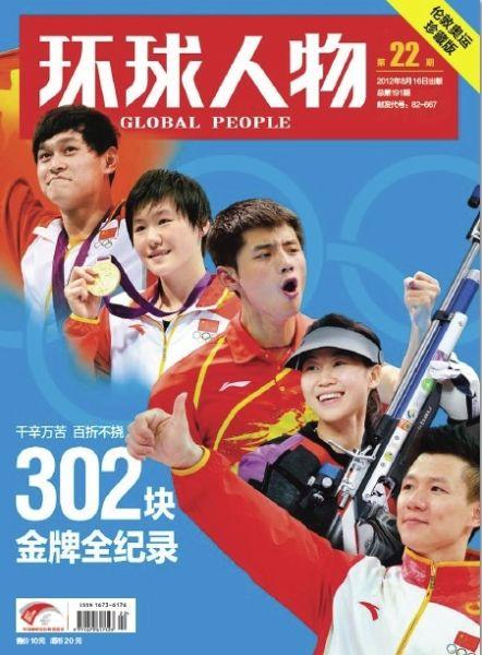 环球人物杂志第22期封面