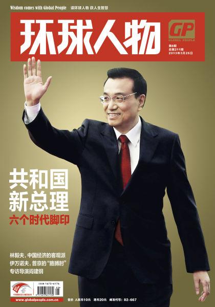 环球人物杂志第8期封面