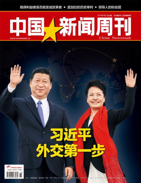 中国新闻周刊第605期封面