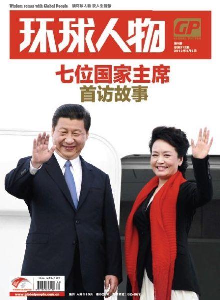 中国梦 代表人物