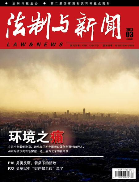 法制与新闻第3期封面