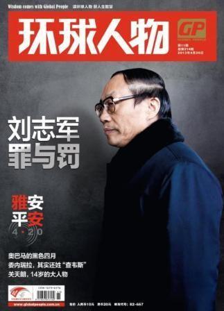 环球人物杂志本期封面