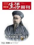 李鸿章的两场战争:外战日本内战主战派