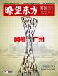 广州流动人口治理模式变迁
