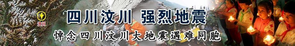 各地媒体关注四川地震