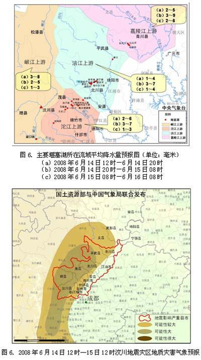 中央气象台 地震灾区天气预报 14日11时