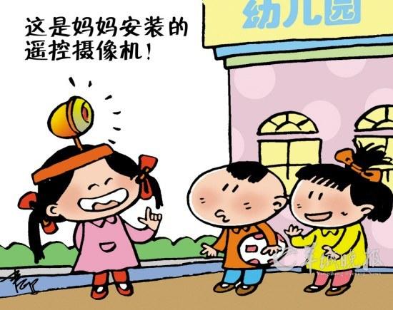 """漫话漫画:幼儿园""""谍战"""""""