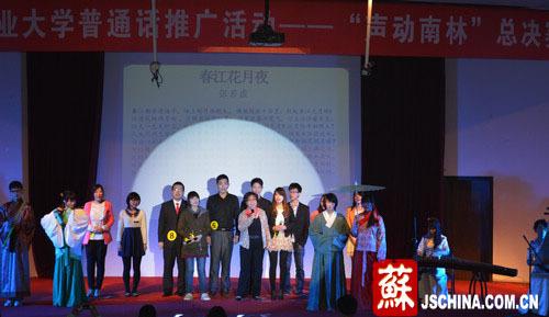 """让更多人讲出漂亮的普通话南林大举行""""声动南林""""比赛"""