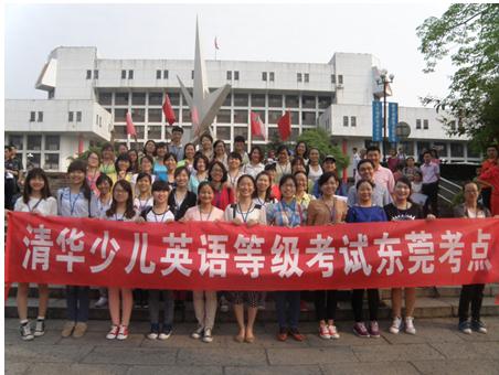 东莞千余名考生参加2014年春季清华少儿英语等级测试