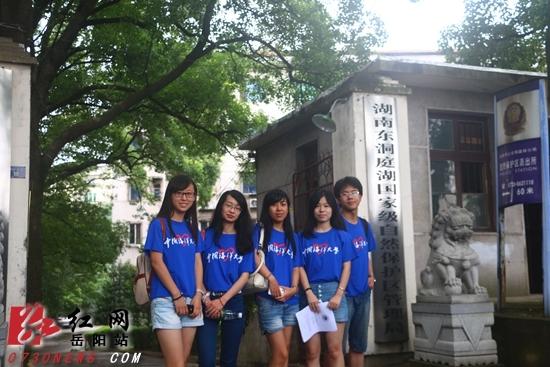 中国海洋大学三下乡社会实践团岳阳调研生态课题图片