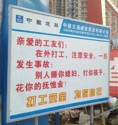 建設 業 標語 安全