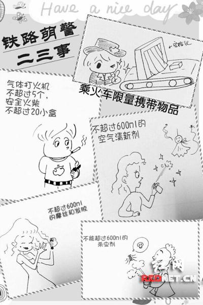 湖南女警花画漫画宣传法制与安全网友赞好萌