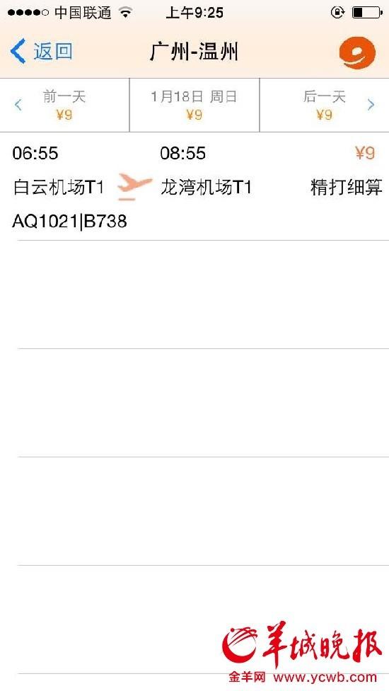 ?   目前只可买1月15日起广州-温州-哈尔滨的机票,广州-湛江机票尚未发售   羊城晚报讯 记者吕楠芳报道:九元航空终于开始卖票了!首次对外售票航线不是广州-湛江,而是广州-温州-哈尔滨。羊城晚报记者查询了解到,该航线将于1月15日首飞,传说中的9元机票目前仍有售。   九元航空10日凌晨宣布开始启动售票,此时距离去年12月2日的广州-湛江首航已逾一个多月。该公司微信平台推送信息显示,1月15日正式执飞的广州-温州-哈尔滨往返航班去程航班号为AQ1021,回程AQ1022 ,每天一班,去程的广州