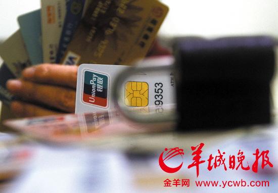 东莞银行卡换芯麻烦多市民不愿停用旧卡