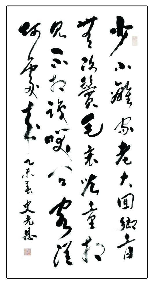 史光恩——中国当代著名书法家图片