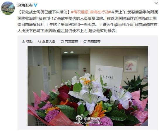 天津爆炸事故被救消防战士周倜已能下床活动