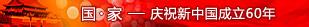 国・家-庆祝新中国成立60年