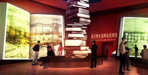 2010年上海世博会城市未来馆