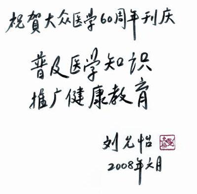 组图:刘允怡院士题词
