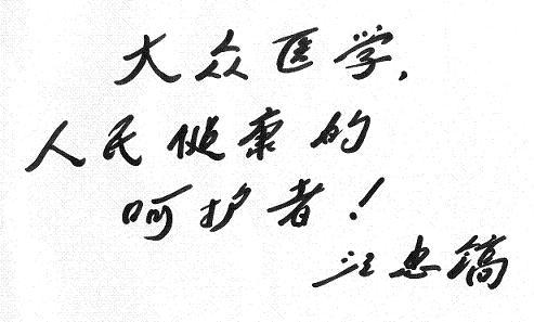组图:汪忠镐院士题词