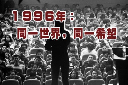 图文:1996年艾滋病日主题海报