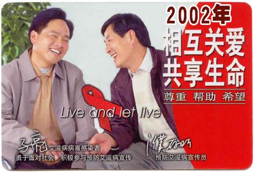 图文:2002年艾滋病日主题海报