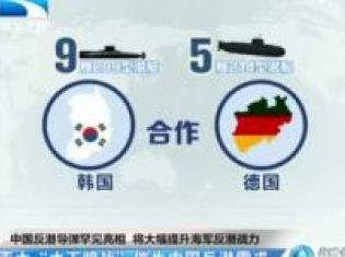 现场:中国鱼8反潜导弹罕见亮相南