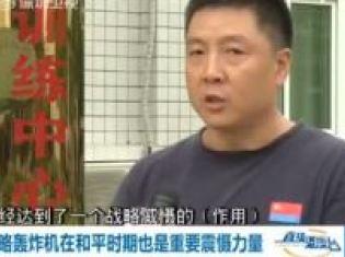 """中国战略轰炸机基地首次曝光 竖"""""""