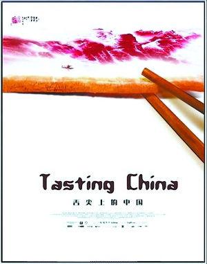 张发财承认《舌尖上的中国》腊肉海报采自当代山水画《岭云带雨》