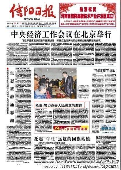 《信阳日报》在头版刊文:《光山:努力办好人民满意的教育》 来源:网络