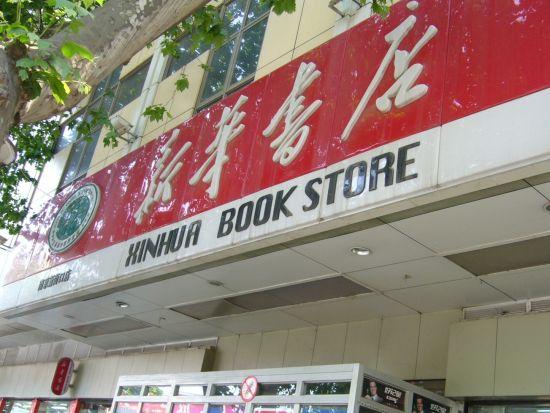 新华书店将转型复合文化空间图片