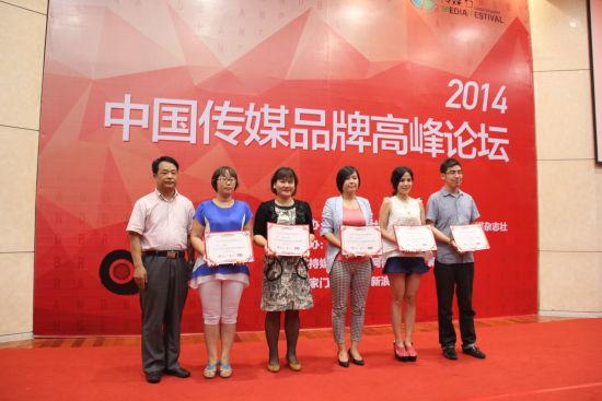 2014中国大学生最喜爱的媒体榜单发布