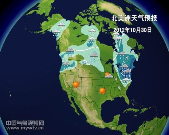 """飓风""""桑迪""""登陆美国 将带来严重影响"""