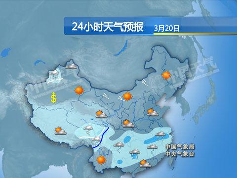 24小时天气预报