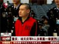 重庆涉黑案主犯杨天庆等3人一审被判死刑